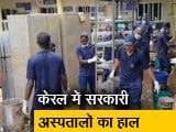 Video : केरल में तबाही के बाद बाढ़ की वजह से अस्पताल बीमार