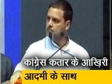 Video : राहुल गांधी का ट्वीट, कहा-  कांग्रेस कतार में खड़े आख़िरी आदमी के साथ