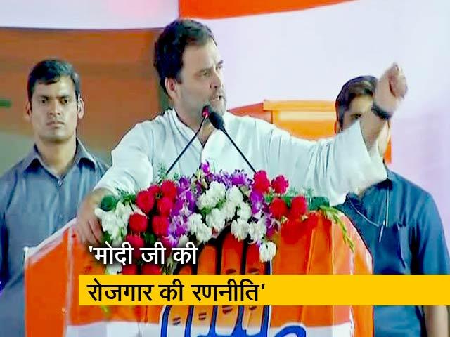 Videos : राहुल का पीएम मोदी पर तंज, 'नाले में पाइप लगाओ और पकौड़े बनाओ'