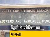 Video : सीलिंग पर दोहरा नियम क्यों? बेसमेंट में बैंक लॉकर पर सवाल