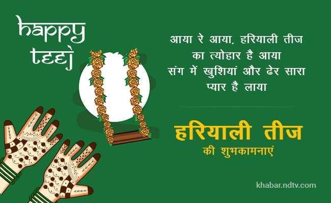 Hariyali Teej 2018: पेड़ों पर झूले, सावन की फुहार, मुबारक हो आपको तीज का त्योहार, भेजें ऐसे ही हरियाली तीज के 10 लेटेस्ट मैसेजेस