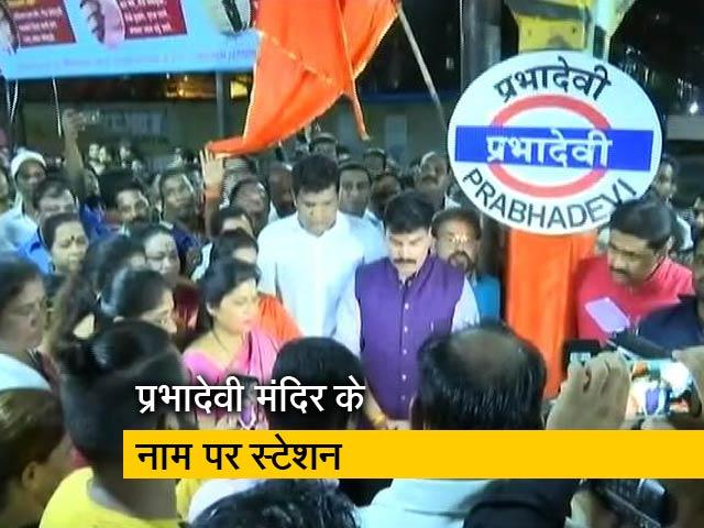 Video : अब मुंबई का एलफिन्स्टन स्टेशन हुआ प्रभादेवी स्टेशन