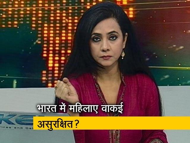 Videos : रणनीति इंट्रो : औरतों के लिए सबसे खतरनाक भारत?