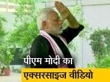 Videos : पीएम मोदी ने किया विराट कोहली का चैलेंज पूरा, शेयर किया एक्सरसाइज का वीडियो