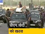 Video : प्रधानमंत्री नरेंद्र मोदी की सुरक्षा को बड़ा खतरा, गृह मंत्रालय ने नये नियम जारी किये