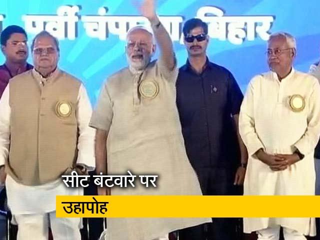 Videos : बिहार में अभी से सीटों का बंटवारा चाहते हैं भाजपा के सहयोगी