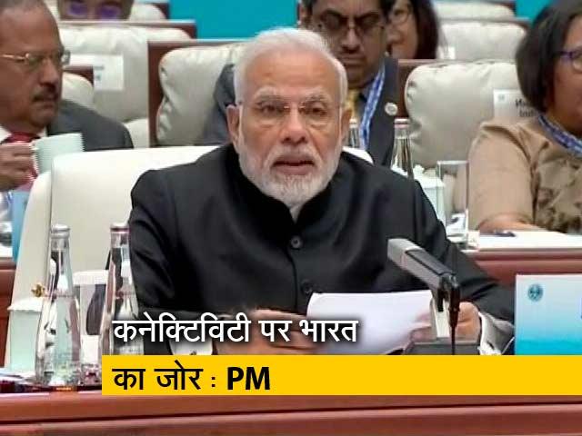 Video : वन बेल्ट वन रोड पर PM मोदी का निशाना