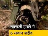 Video : झारखंड में नक्सलियों के ख़िलाफ़ अॉपरेशन के दौरान 6 जवान शहीद