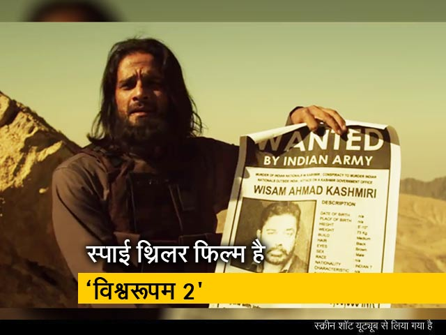 Videos : Vishwaroopam 2 Movie Review : दिल को छू लेंगे कमल हासन के डायलॉग्स
