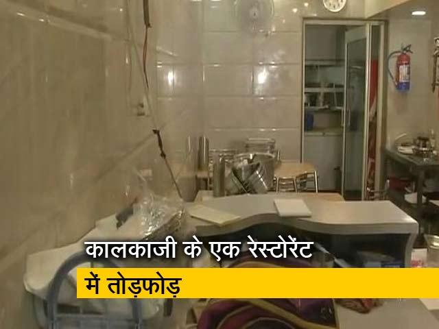 Video : दिल्ली के कालकाजी इलाक़े में एक रेस्टोरेंट के अंदर तोड़फोड़, डिलीवरी ब्वॉय पर आरोप