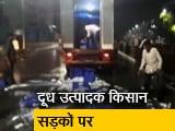 Video : महाराष्ट्र में दूध उत्पादक किसान उतरे सड़कों पर, न्यूनतम कीमत 27 रुपये प्रति लीटर करने की मांग