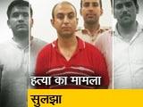 Video : दिल्ली में मेजर की पत्नी की हत्या का मामला सुलझा, सेना का दूसरा मेजर गिरफ्तार