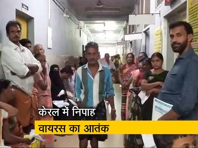 Videos : केरल में निपाह वायरस का आतंक, अलर्ट जारी