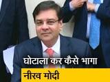 Video : स्थायी समिति में RBI गवर्नर उर्जित पटेल की पेशी