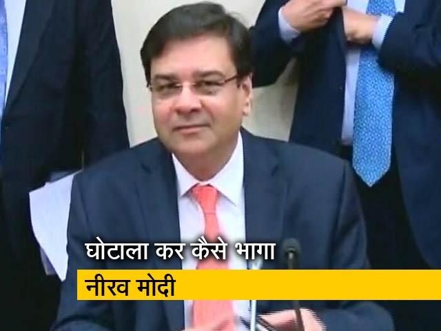 Videos : स्थायी समिति में RBI गवर्नर उर्जित पटेल की पेशी
