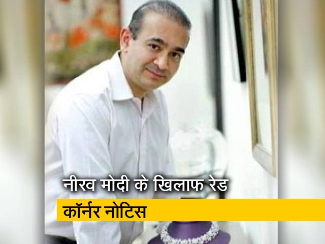 Video : PNB Scam: नीरव मोदी के खिलाफ इंटरपोल ने जारी किया रेड कॉर्नर नोटिस