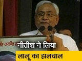 Video : बिहार के मुख्यमंत्री नीतीश कुमार ने लालू प्रसाद यादव को फोन कर जाना सेहत का हाल