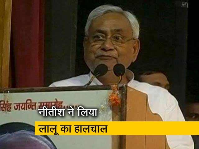 Videos : बिहार के मुख्यमंत्री नीतीश कुमार ने लालू प्रसाद यादव को फोन कर जाना सेहत का हाल