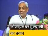 Video : जाति-धर्म के नाम पर वोट नहीं मांगते : नीतीश कुमार
