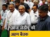 Video : बिहार एनडीए में सीटों के बंटवारे पर फंसा पेंच