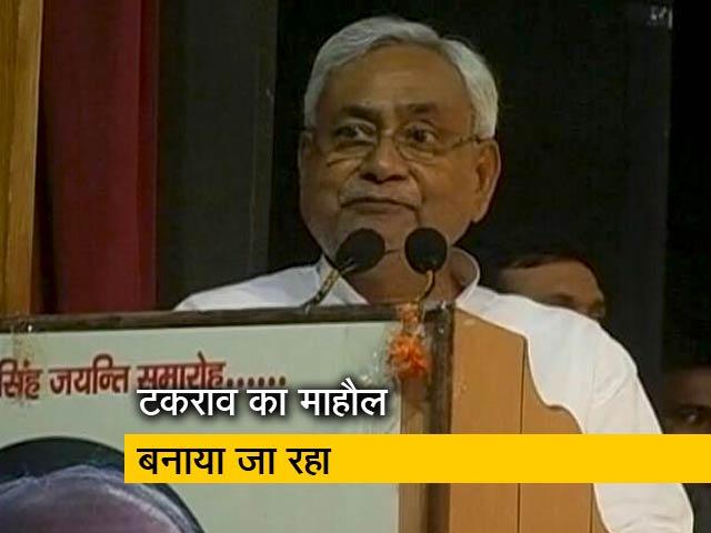 Videos : नीतीश कुमार ने कहा- वोट के लिए टकराव का माहौल बनाया जा रहा है.