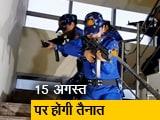 Video : दिल्ली पुलिस की महिला स्वैट  टीम की सुरक्षा में लाल क़िला