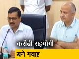 Video : चीफ सेकेट्री से मारपीट मामले में केजरीवाल के दो करीबी सहयोगी बने सरकारी गवाह!