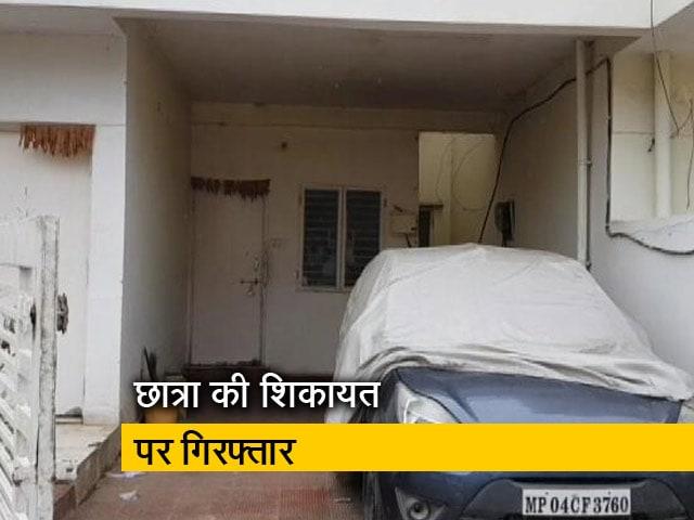 Videos : मध्यप्रदेश : युवती ने लगाया छात्रावास के संचालक पर रेप का आरोप, गिरफ्तार