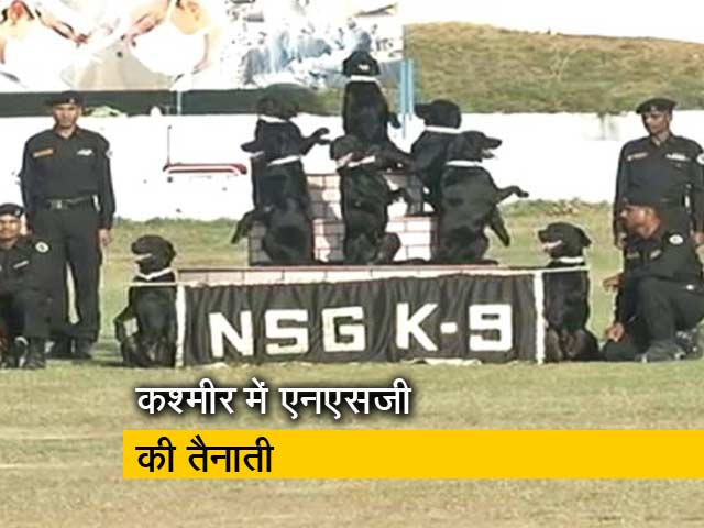 Video : जम्मू में आतंक के खिलाफ ऑपरेशन करेंगे NSG कमांडो