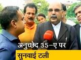 Video : अनुच्छेद 35-ए की वैधता को चुनौती देने वाली याचिकाओं पर सुनवाई टली