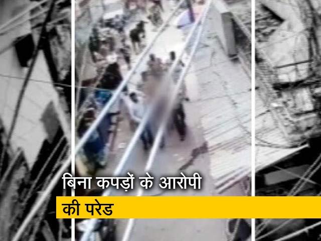 Video : दिल्ली पुलिस का शर्मनाक चेहरा, घर से थाने तक नैकेड परेड