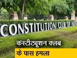 Video : दिल्ली में JNU छात्र उमर खालिद पर हमला