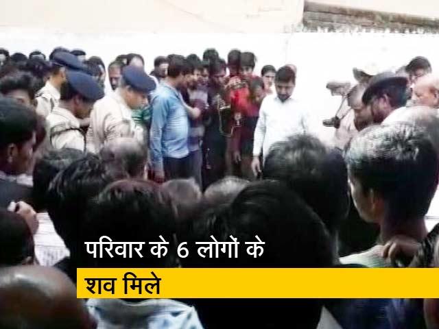 Videos : झारखंड के हजारीबाग में एक ही परिवार के 6 लोगों के शव मिले