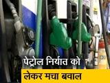 Video : न्यूज टाइम इंडिया: दूसरे देशों को भारत सस्ते में बेचता रहा है पेट्रोल
