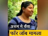 Video : भर्ती घोटाला: बीजेपी सांसद आरपी शर्मा की बेटी गिरफ़्तार