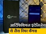 Video : सेलगुरु : LG का जी-7 प्लस थिंक भारत में लॉन्च