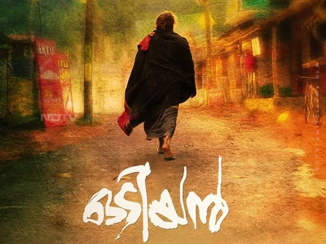 Odiyan Movie Teaser