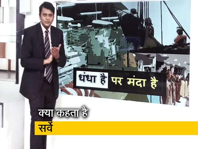 Video : सिंपल समाचार: धंधा है पर मंदा है