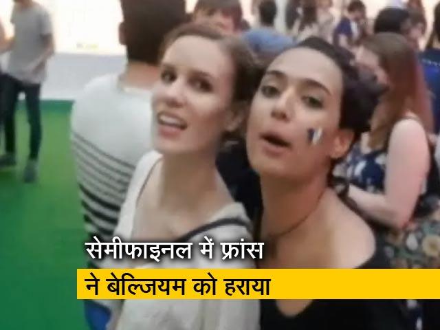 Video : फ्रांस दूतावास में मना वर्ल्ड कप फाइनल में पहुंचने का जश्न