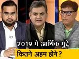 Video: मुकाबला : क्या आर्थिक मुद्दों पर लड़ा जाएगा 2019 का चुनाव?
