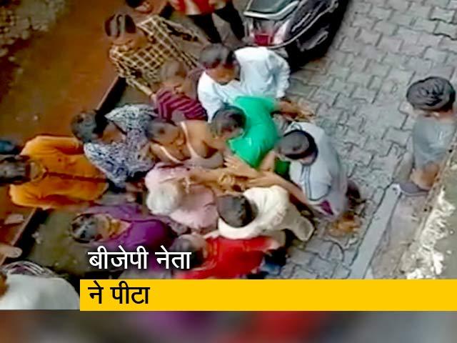 Videos : बीजेपी नेता की दादागीरी, गाड़ी खड़ी करने को लेकर बुजुर्ग को पीटा