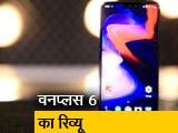 Video : सेल गुरु : जानिए, किन खूबियों से लैस है नया One Plus 6 फोन