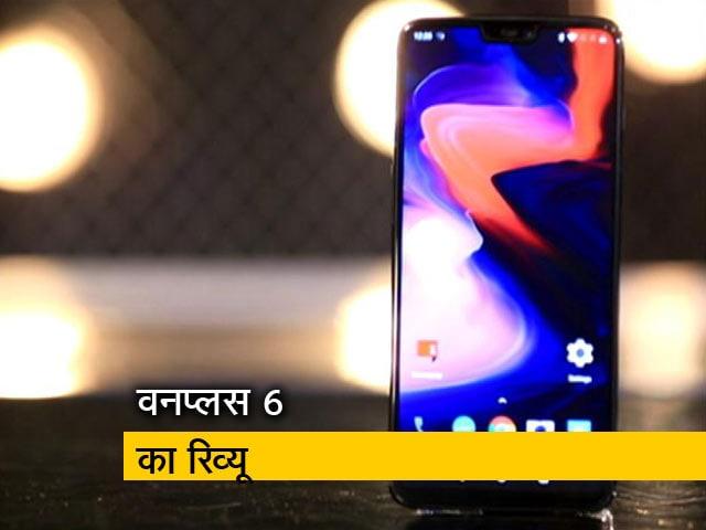 Videos : सेल गुरु : जानिए, किन खूबियों से लैस है नया One Plus 6 फोन