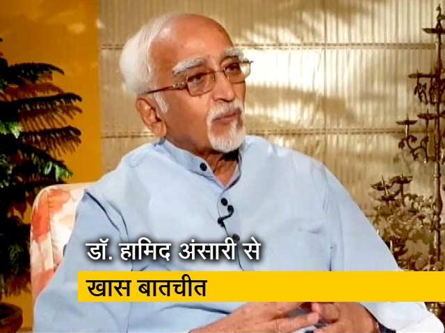 Video : दलित और मुस्लिम एक जैसे : पूर्व उपराष्ट्रपति डॉ. हामिद अंसारी