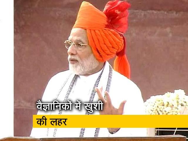 Videos : पीएम की घोषणा के बाद इसरो के वैज्ञानिकों में खुशी की लहर