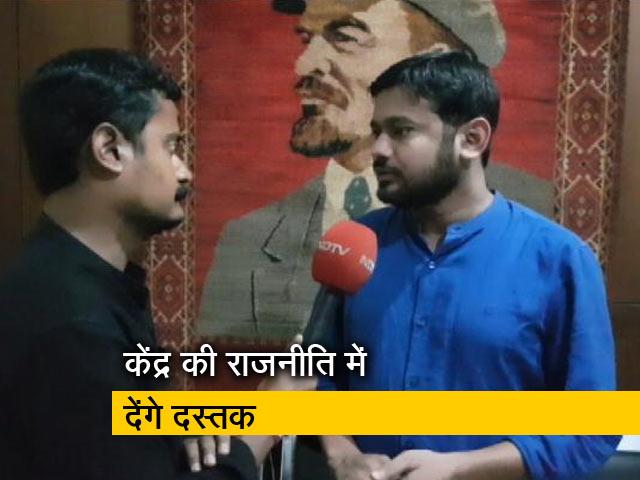 Videos : बड़ी खबर : कन्हैया कुमार लड़ेंगे संसद का चुनाव