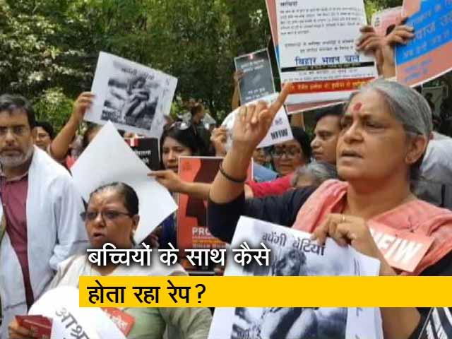 Videos : बड़ी खबर: मुजफ्फरपुर रेप कांड पर मचा बवाल