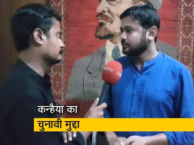 Videos : कन्हैया कुमार बेगूसराय से चुनाव लड़े तो उठाएंगे यह मुद्दा