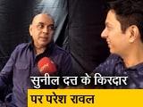 Video : राजकुमार हिरानी की फिल्म 'संजू' में सुनील दत्त के रोल में हैं परेश रावल