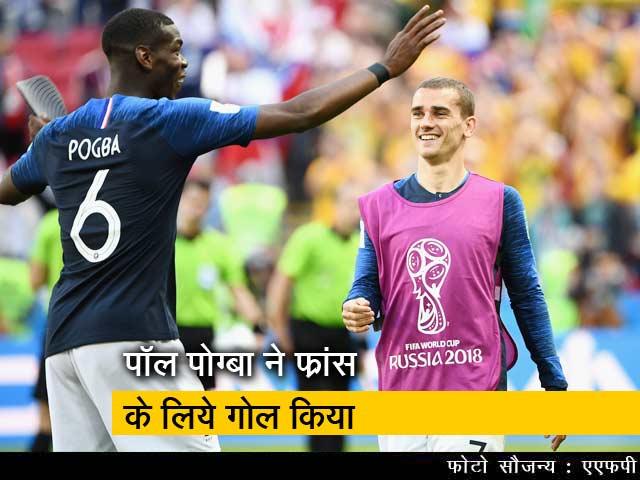 Videos : फीफा विश्वकप 2018 तीसरा दिन : आइसलैंड ने अर्जेंटीना को रोका, फ्रांस ने आस्ट्रेलिया को हराया